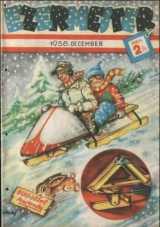 Ezermester 1958/12